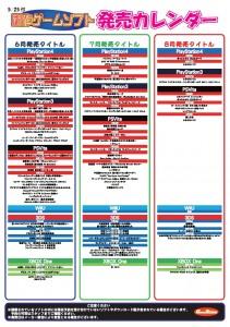 6~8月新作ゲーム発売カレンダー