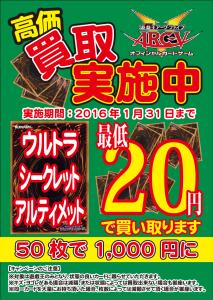 遊戯王UR20円買取