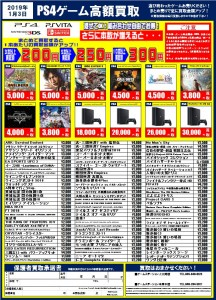 PS4買取チラシ