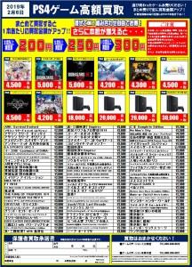 PS4ゲーム買取