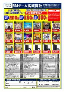 ゲーム買取手巻きチラシ201222_page-0001