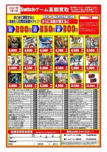 ゲーム買取手巻きチラシ201222_page-0001 (2)