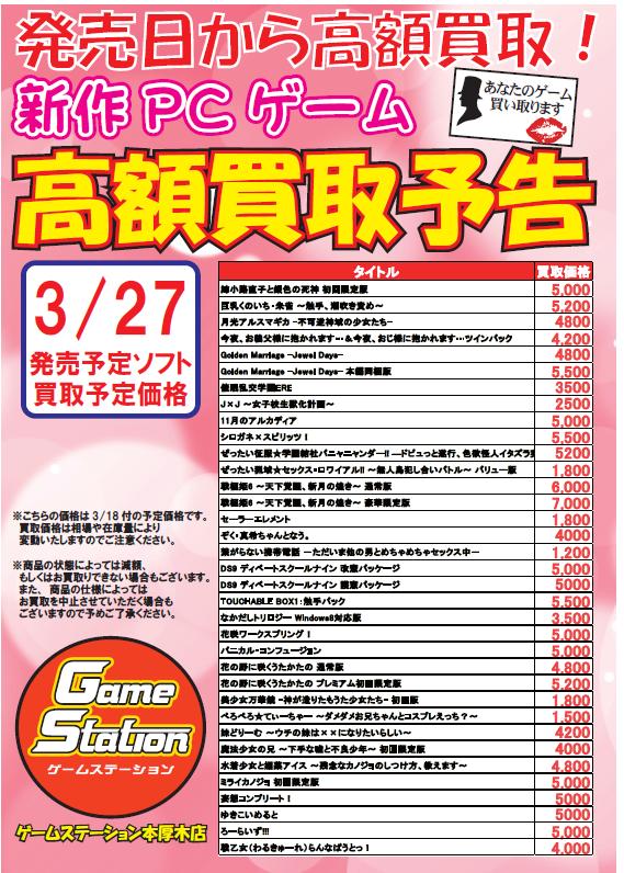 20150327予定価格