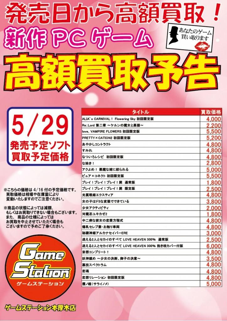 5月 新作PCゲーム