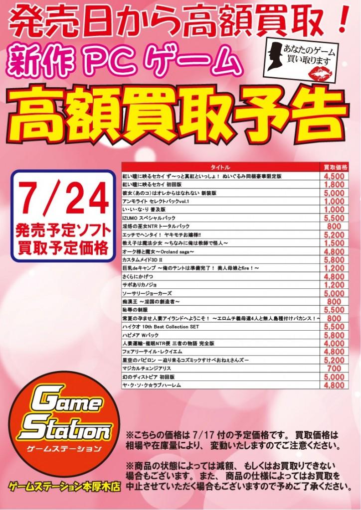 1507PCゲーム買取予告