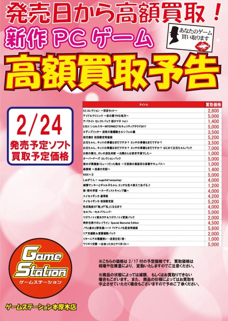 HP用買取予告(0224)